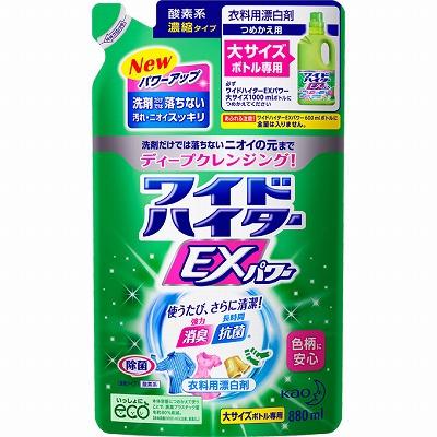 ワイドハイターEX 詰替用 大サイズ