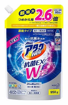アタックNeo抗菌EXWパワー スパウトパウチ