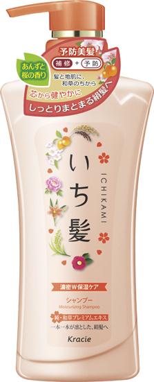 いち髪 シャンプー/コンディショナー 各種 ポンプ