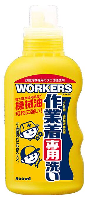 WORKERS作業着専用液体洗剤本体