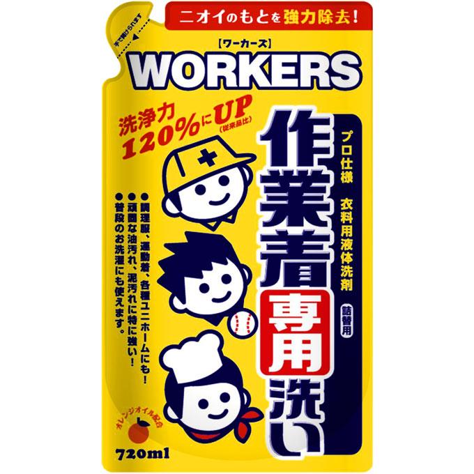 WORKERS作業着液体洗剤 詰替用