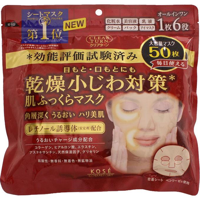 クリアターン 肌ふっくら マスク