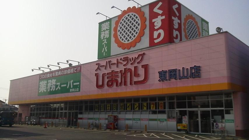 東岡山店 – ひまわりNEWS