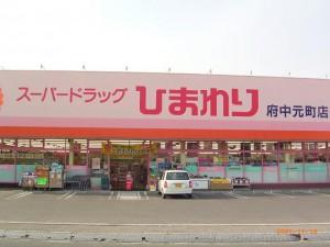 府中元町店