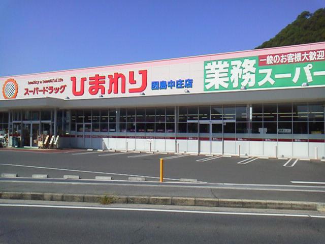 因島中庄店-スーパードラッグひまわり
