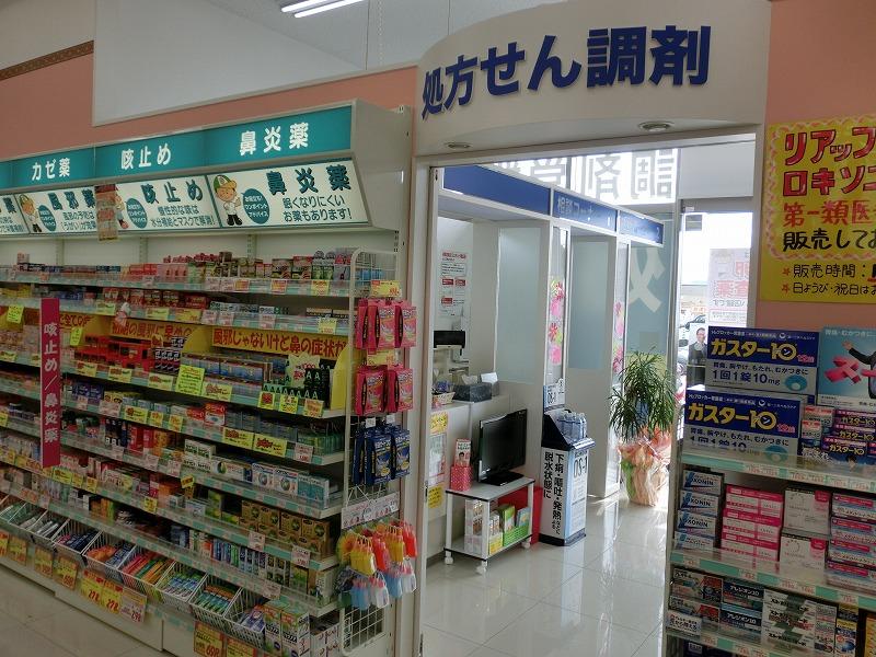 ププレひまわり薬局妹尾店