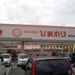 ププレエステサロン 陽光台店