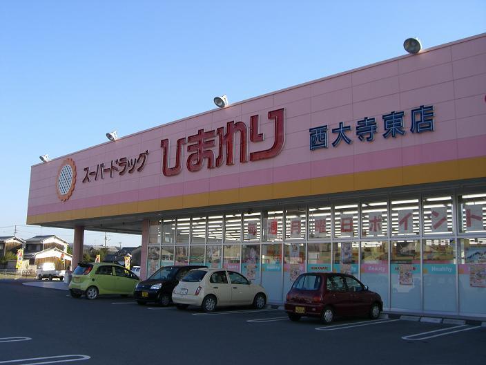 西大寺東店