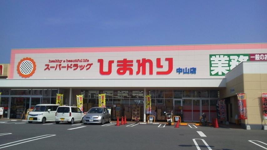中山店-スーパードラッグひまわり
