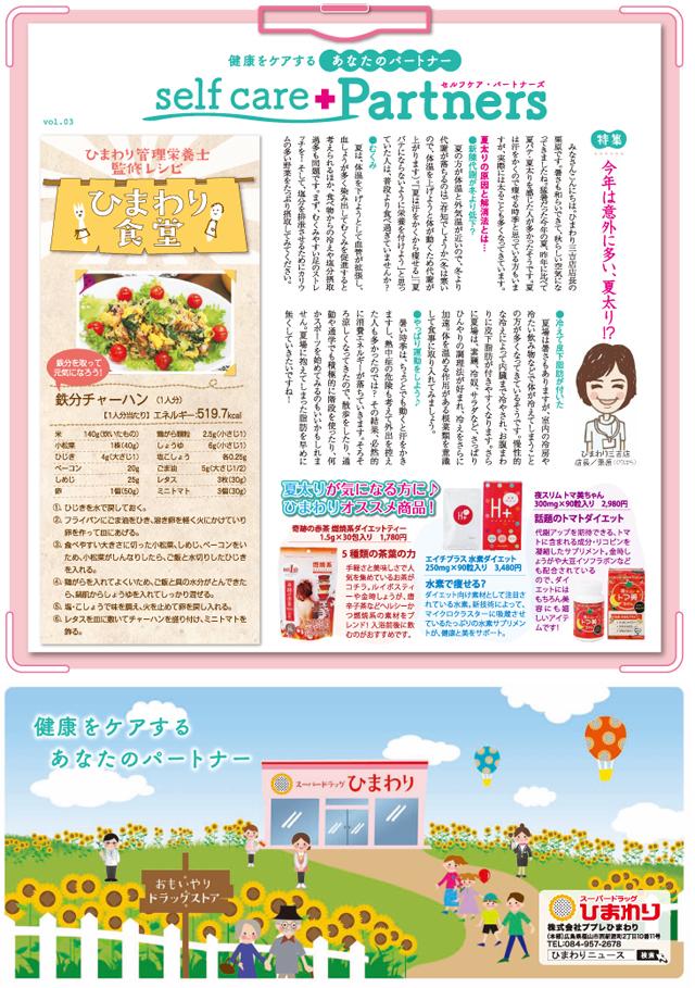 セルフケア・パートナーズ Vol.03