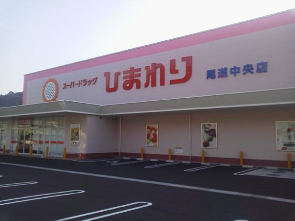 尾道中央店 調剤部