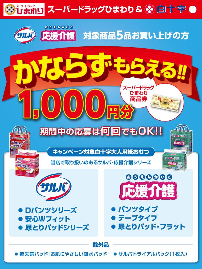 かならずもらえる1000円分商品券