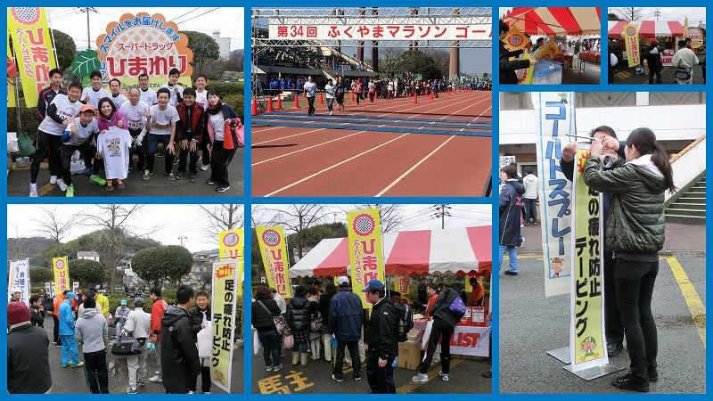 福山マラソンに参加しました