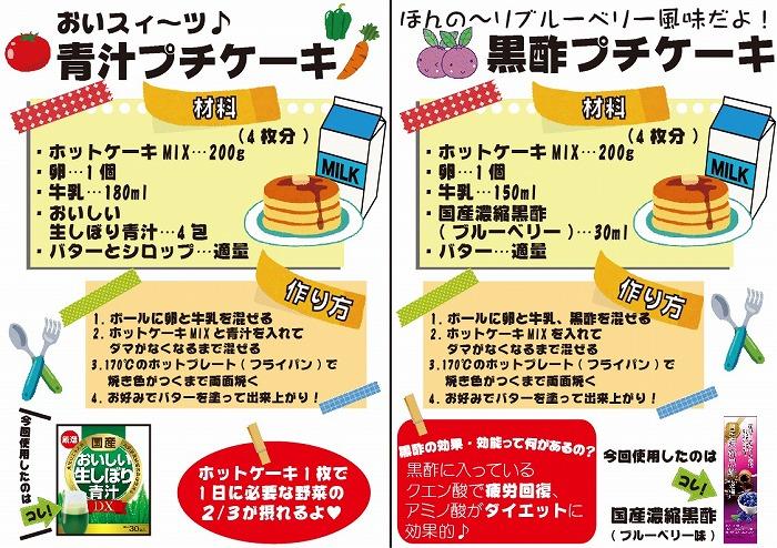 青汁・黒酢プチケーキレシピ