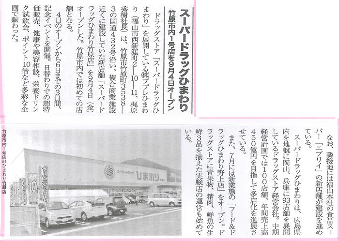 竹原店オープン