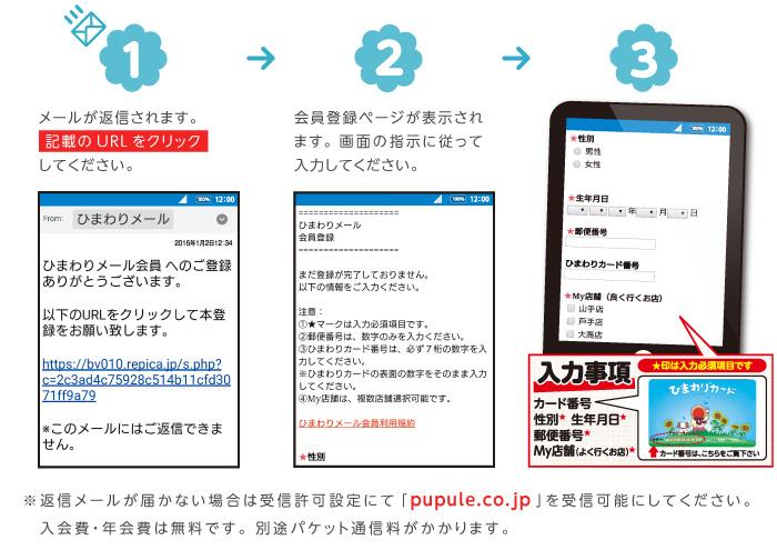 ひまわりメール入会登録3