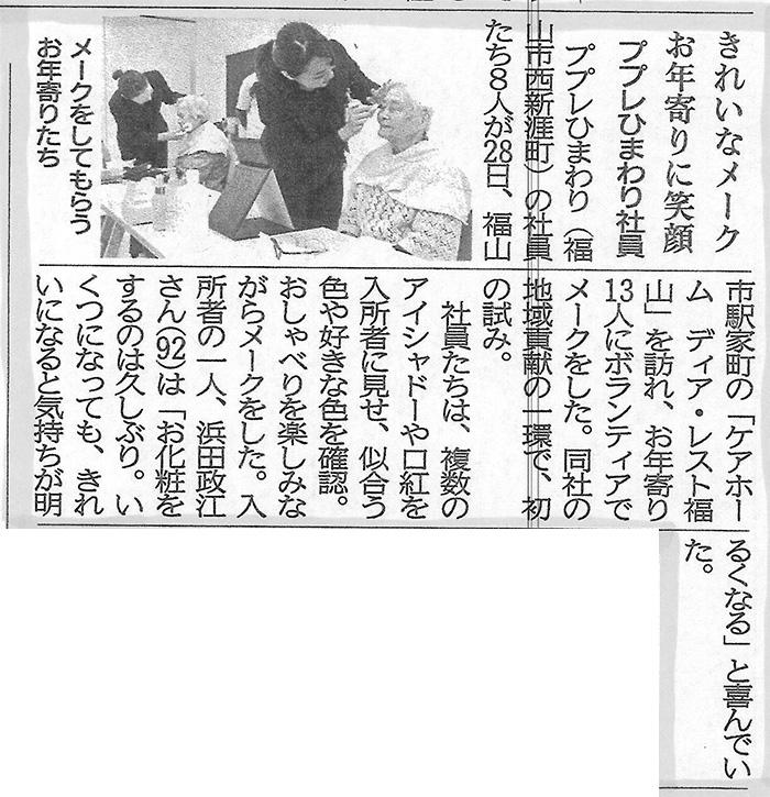 1/29中国新聞掲載