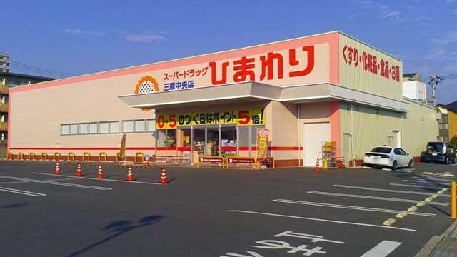 三原中央店