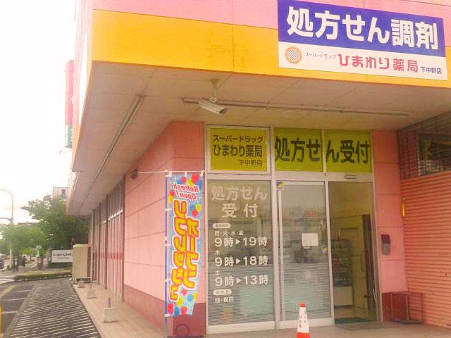 下中野店 調剤部