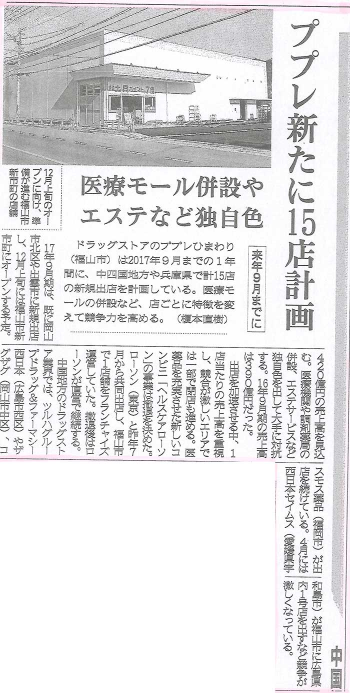 2016年11月18日 中国新聞掲載