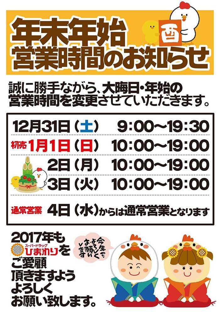 【1POP】A4タテ年末年始営業時間(31日9時~)