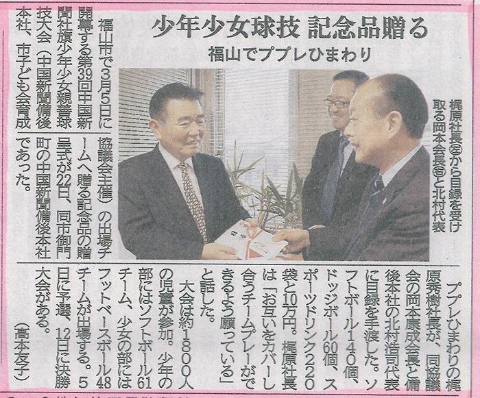 2月22日中国新聞