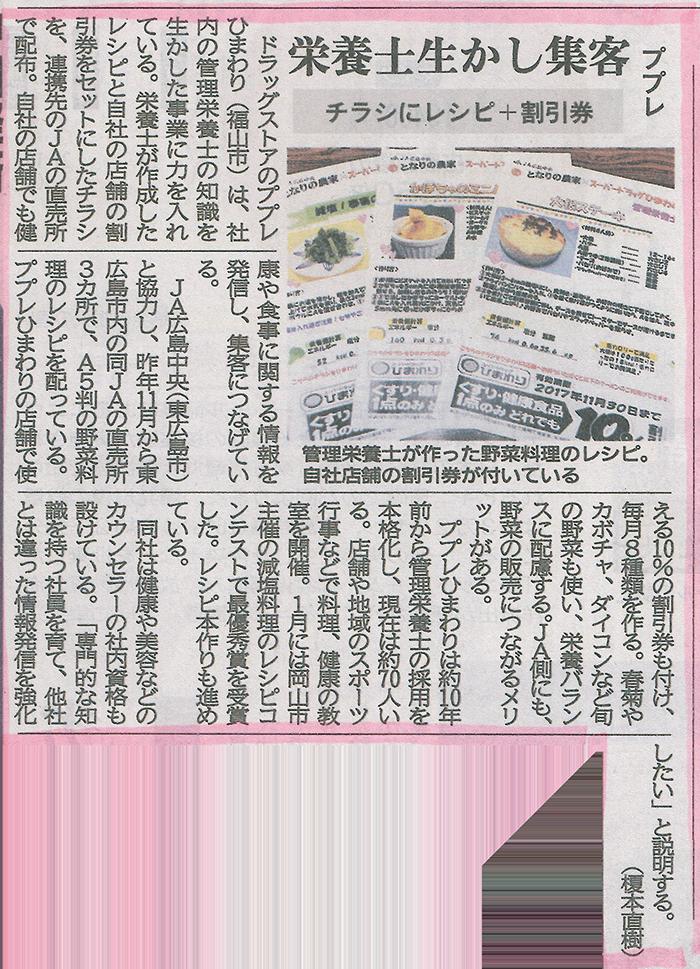2月14日中国新聞