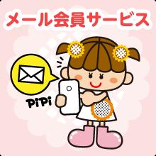 メール会員 サービス