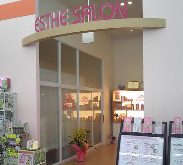 ププレエステサロン 東広島店