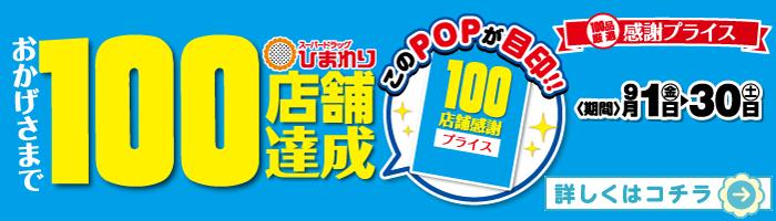 100店舗