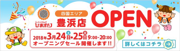 豊浜店オープン