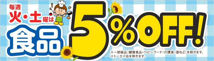 食品5%OFF