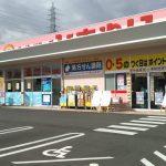 ププレひまわり薬局松木店