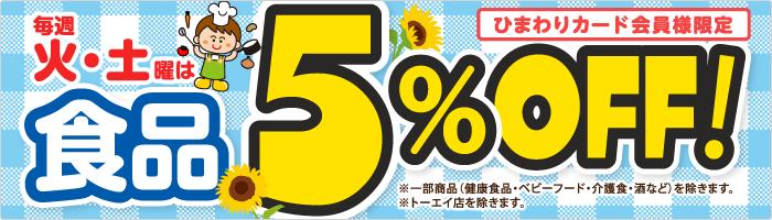 ③食品5% 5/19~21