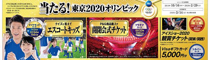 P&G東京2020