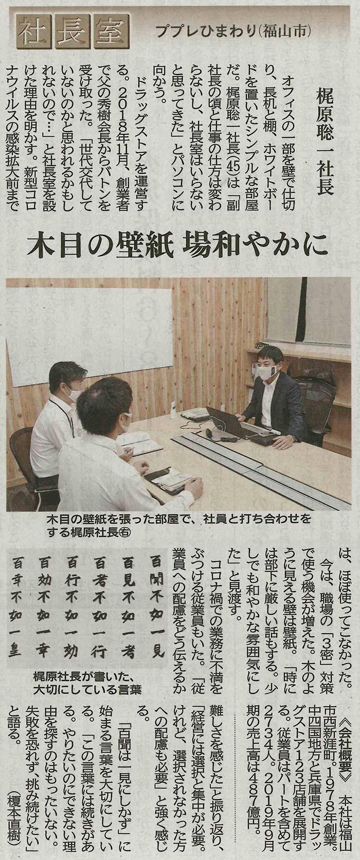 中国 新聞 ニュース