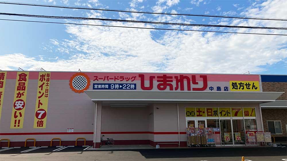 ププレひまわり薬局中島店
