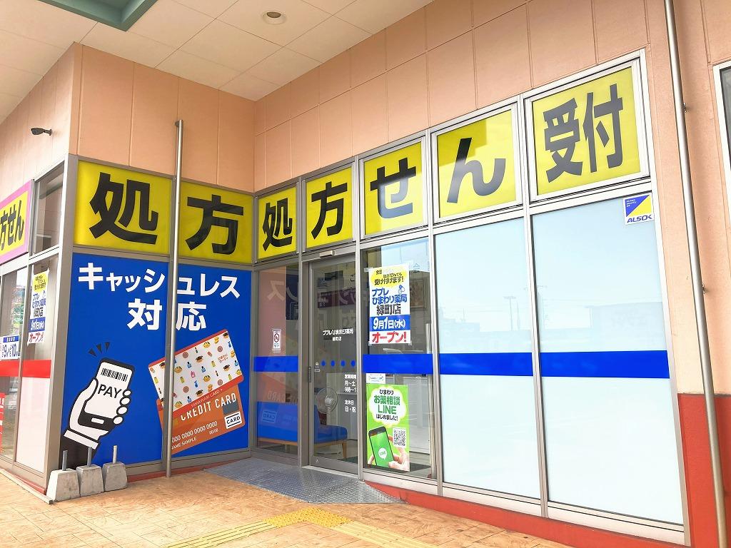 ププレひまわり薬局緑町店